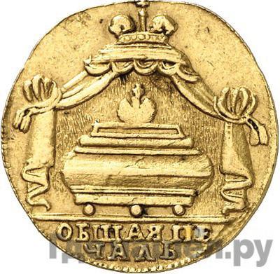 Аверс Жетон 1725 года  В память кончины Петра 1