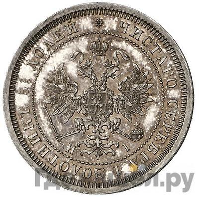 25 копеек 1868 года СПБ НI