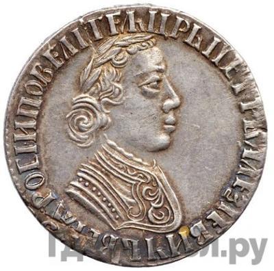 Аверс Полуполтинник 1704 года МД  Рукав закрытый, с заклепками