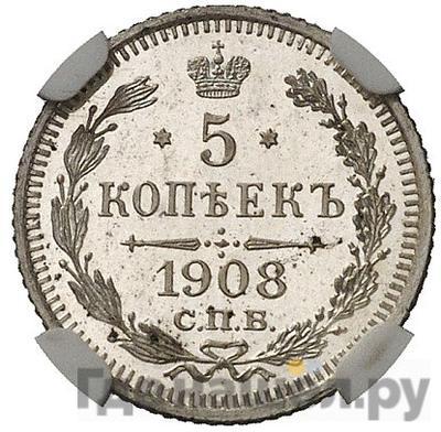 Аверс 5 копеек 1908 года СПБ ЭБ