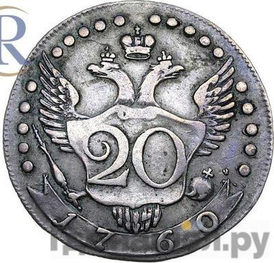 Реверс 20 копеек 1760 года Пробные