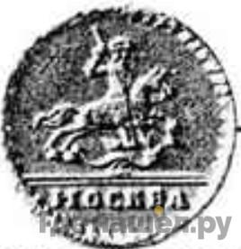 Реверс 1 копейка 1729 года МОСКВА