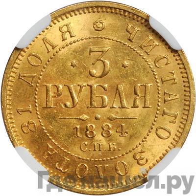 Аверс 3 рубля 1884 года СПБ АГ