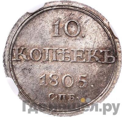Реверс 10 копеек 1805 года СПБ ФГ