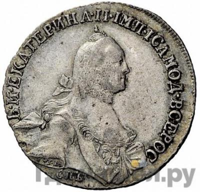 Аверс Полтина 1765 года СПБ СА