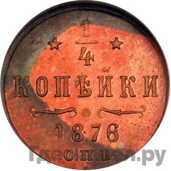 1/4 копейки 1876 года СПБ