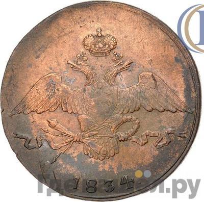 Реверс 10 копеек 1834 года СМ
