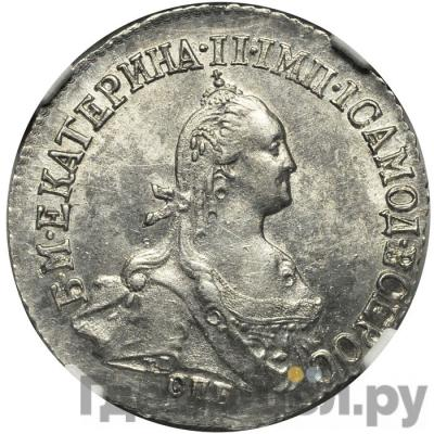 Аверс 20 копеек 1774 года СПБ