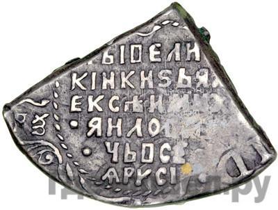 Реверс Полуполтинник 1654 года  Алексей Михайлович