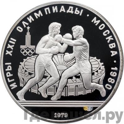 Аверс 10 рублей 1979 года ЛМД Бокс