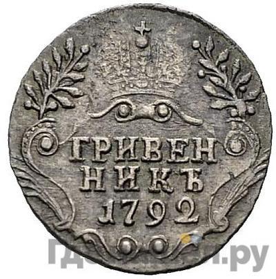 Реверс Гривенник 1792 года СПБ