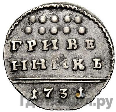Аверс Гривенник 1731 года