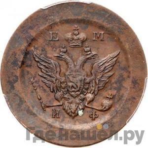 2 копейки 1811 года ЕМ ИФ Пробные Малый орел    гурт гладкий