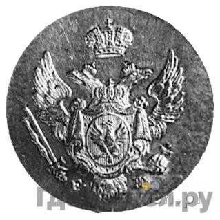 Реверс 1 грош 1828 года FH Для Польши