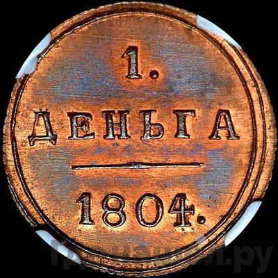 Аверс Деньга 1804 года КМ Кольцевая   Новодел
