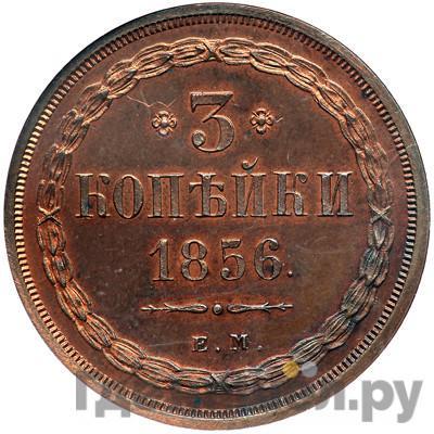 Аверс 3 копейки 1856 года ЕМ