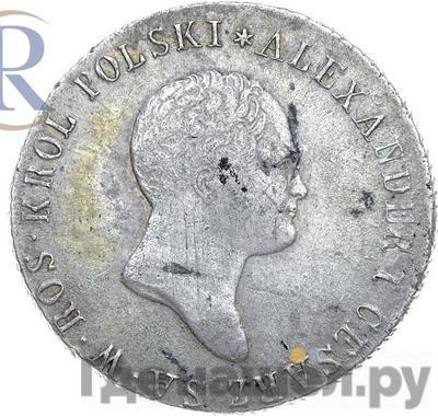 2 злотых 1817 года IВ Для Польши