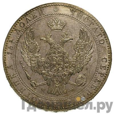 Реверс 3/4 рубля - 5 злотых 1839 года МW Русско-Польские