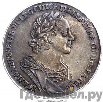 Аверс 1 рубль 1725 года  Портрет в античных доспехах