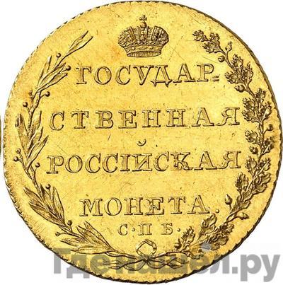 Реверс 10 рублей 1802 года СПБ