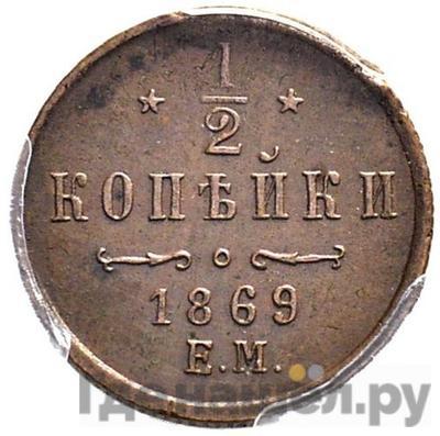 1/2 копейки 1869 года ЕМ