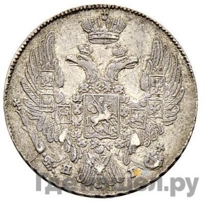 Реверс 10 копеек 1837 года СПБ НГ