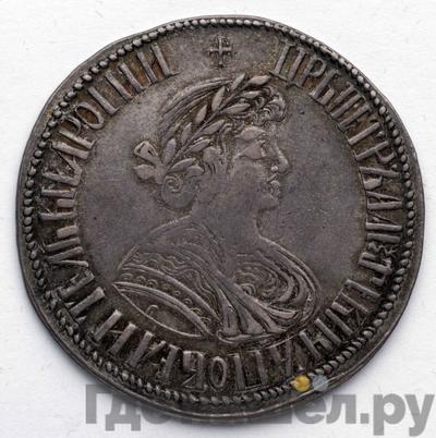 Аверс Полтина 1701 года G