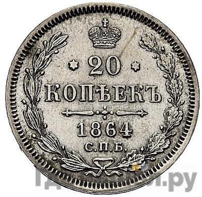 20 копеек 1864 года СПБ НФ