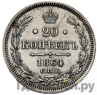 Аверс 20 копеек 1864 года СПБ НФ