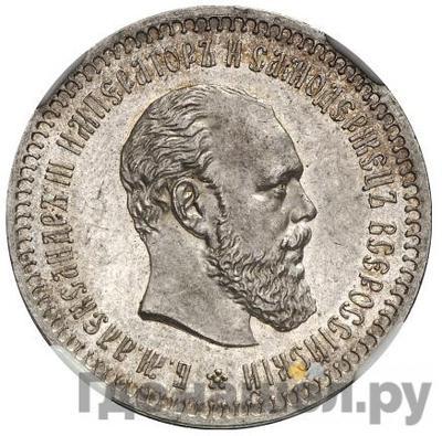 Аверс 50 копеек 1887 года АГ
