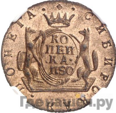 Реверс 1 копейка 1780 года КМ Сибирская монета