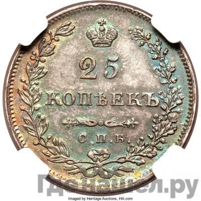 Аверс 25 копеек 1829 года СПБ НГ