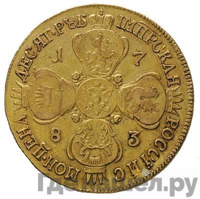 Реверс 10 рублей 1783 года СПБ