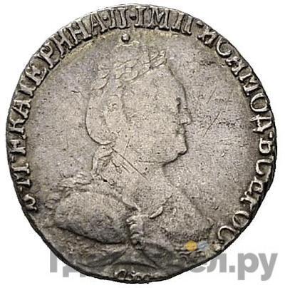 Аверс Гривенник 1792 года СПБ