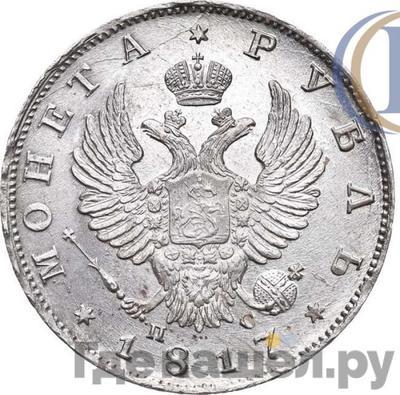 Аверс 1 рубль 1817 года СПБ ПС