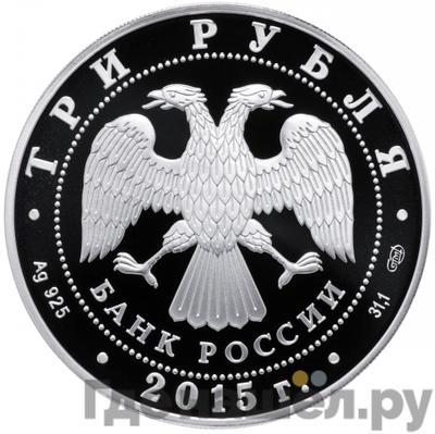 Реверс 3 рубля 2015 года СПМД 70 лет Победы советского народа в Великой Отечественной войне 1941-1945 гг.