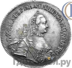 Аверс 20 копеек 1763 года СПБ Пробные