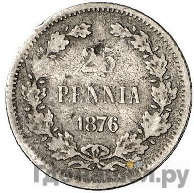 Аверс 25 пенни 1876 года S Для Финляндии