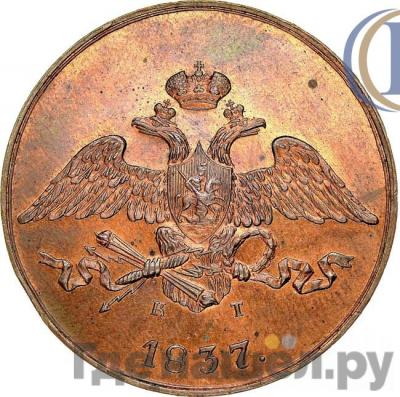 Реверс 5 копеек 1837 года ЕМ КТ