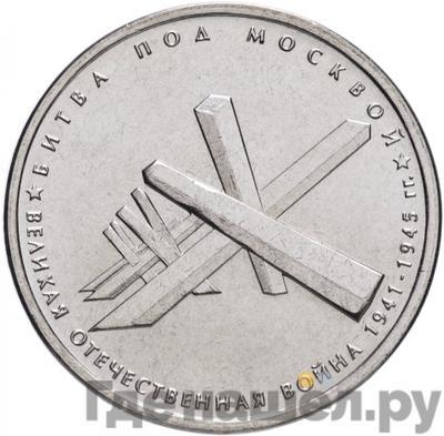 Аверс 5 рублей 2014 года ММД 70 лет Победы в ВОВ битва под Москвой