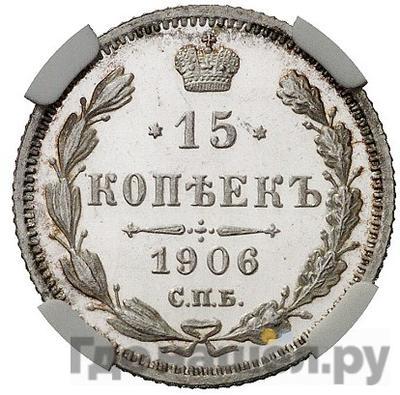 Аверс 15 копеек 1906 года СПБ ЭБ