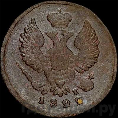 Реверс Деньга 1822 года ЕМ ФГ