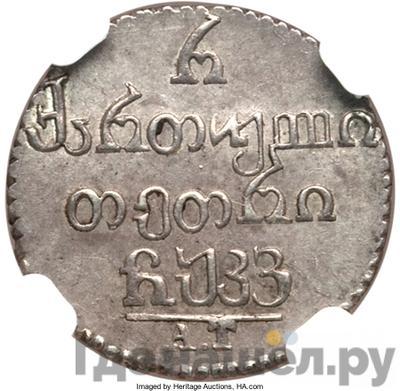 Аверс Полуабаз 1826 года АТ Для Грузии