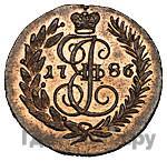 Аверс Полушка 1786 года КМ