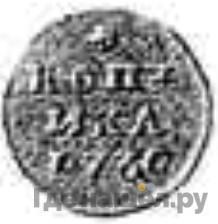 Аверс 1 копейка 1730 года  Пробная, в серебре