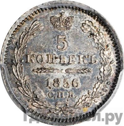 Аверс 5 копеек 1856 года СПБ ФБ