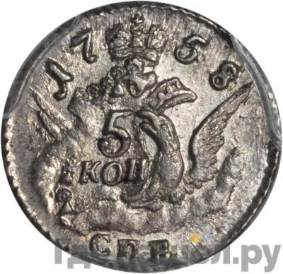 Аверс 5 копеек 1758 года СПБ