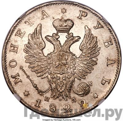 Аверс 1 рубль 1822 года СПБ ПД