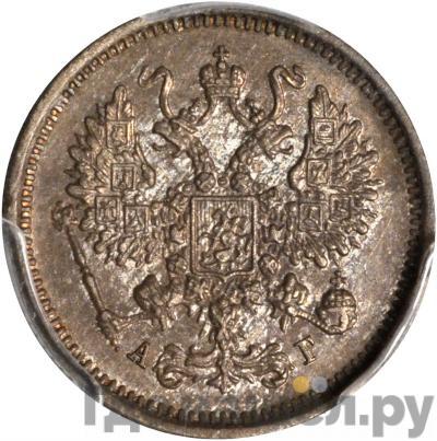 10 копеек 1890 года СПБ АГ
