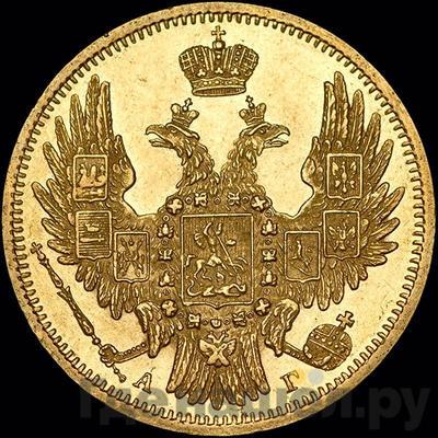 Реверс 5 рублей 1850 года СПБ АГ